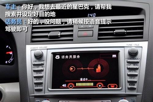 汽车之家 广汽丰田 凯美瑞 09款 240V G-BOOK 智能导航版