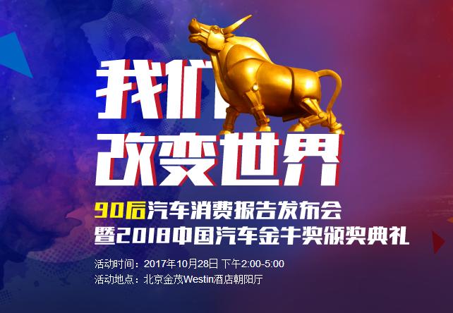 2018中國汽車金牛獎