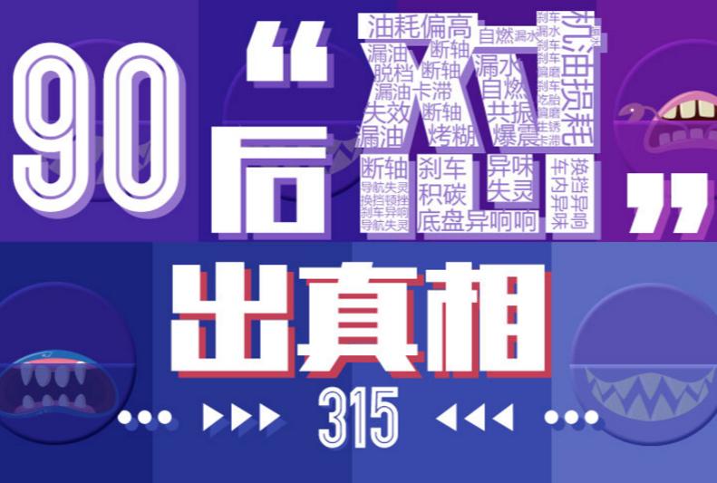 90后怼出真相 2018牛车网315特别策划专题