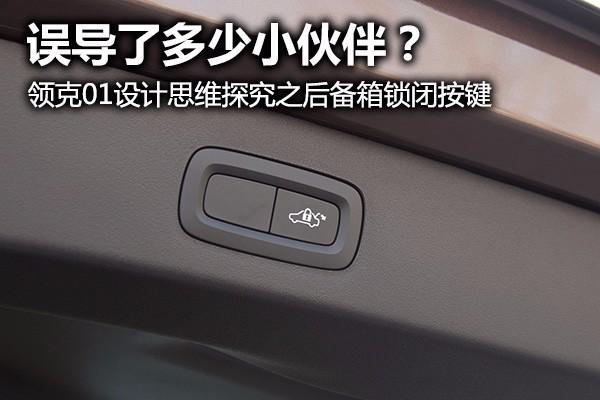 领克01设计思维探究之后备箱锁闭按键误导