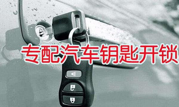 车钥匙锁车里了,没有备用钥匙一样可以开车门