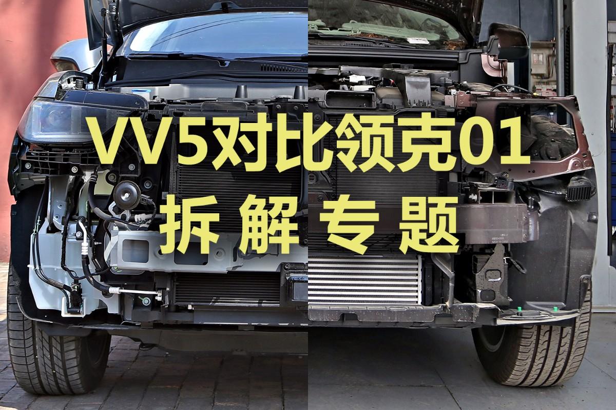 新生高端品牌长路漫漫 VV5对比领克01拆车专题