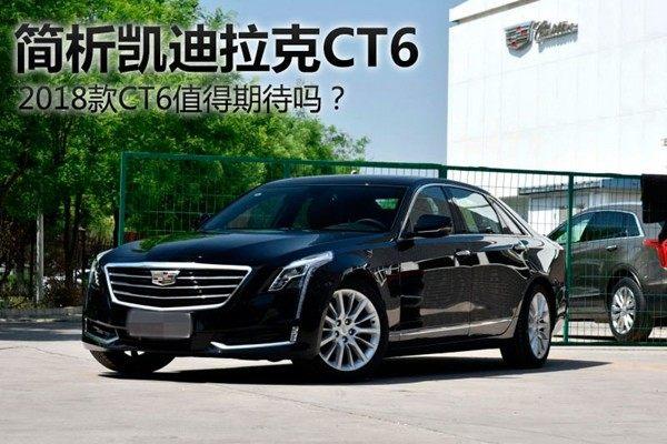 北京车展:满载也不怕 CT6比5系更容易吃鸡你信吗?
