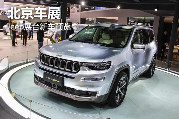 北京车展:四驱爱好者有福了,Jeep展台两台重点新车提前看