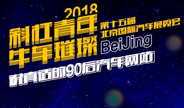 2018北京车展专题:斜杠青年,牛车璀璨!