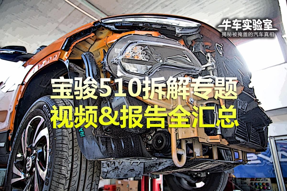 牛车实验室宝骏510拆解专题