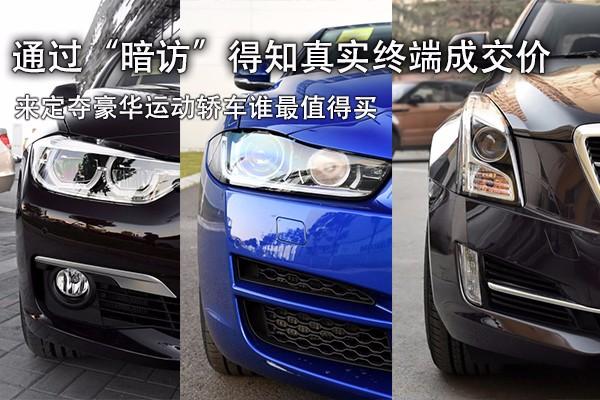 看过真实成交价后,你再决定豪华运动轿车谁更值?