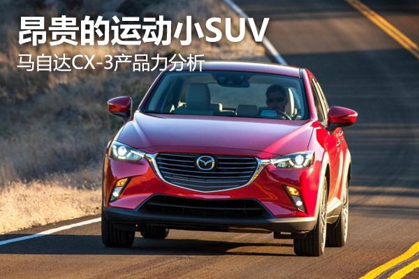 15万的小型SUV 马自达CX-3为什么这么贵?