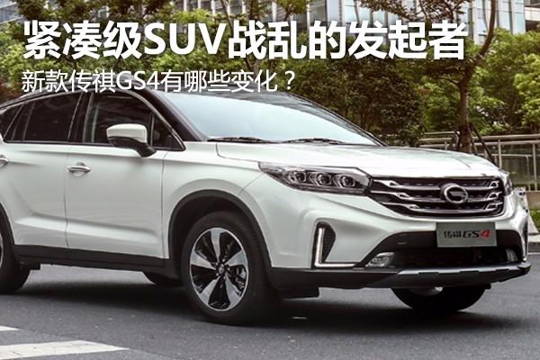 紧凑级SUV市场的搅局者,新款传祺GS4有哪些变化?