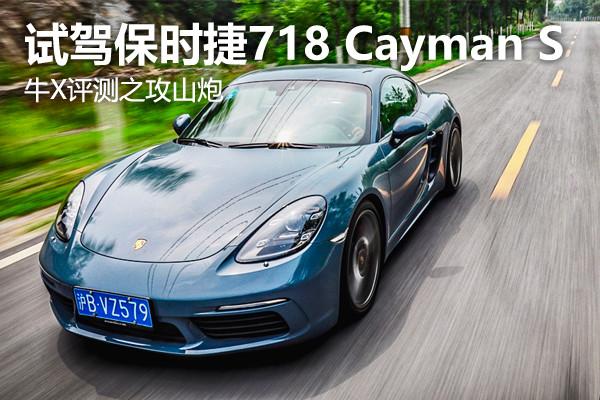 保时捷718Cayman S如何做到疾如风,徐如林?