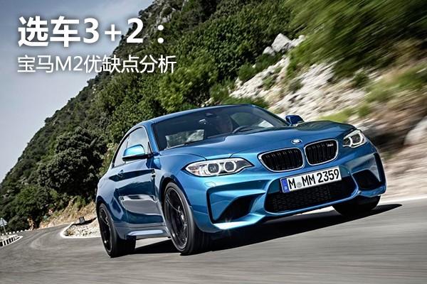 选车3+2:可能是最棒的M 看宝马M2何以目无长者