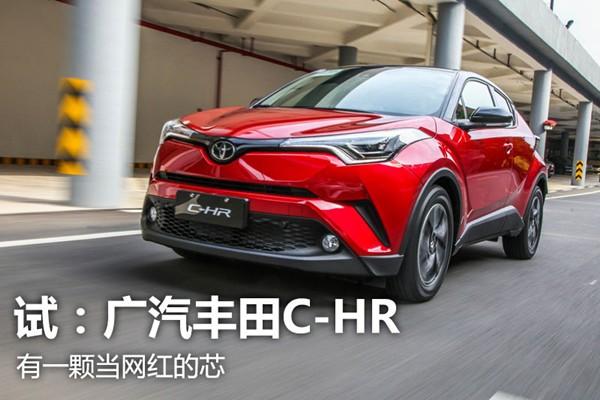 所有的网红都是靠捧?试:广汽丰田C-HR