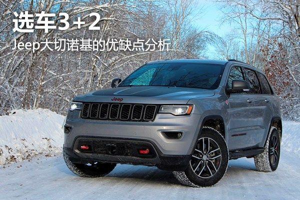 选车3+2:越野车中的老干部 Jeep大切诺基优缺点简析