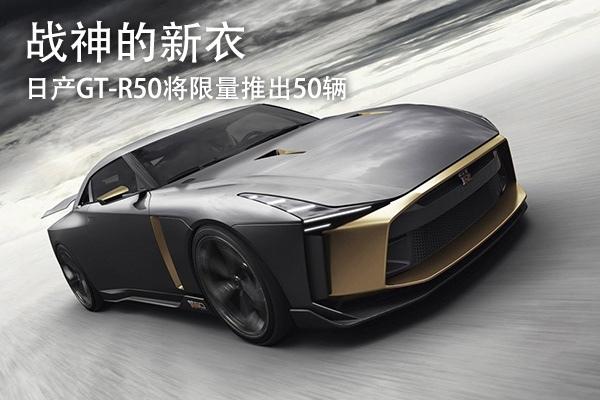 战神的新衣 日产GT-R50将限量推出50辆
