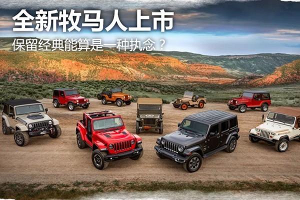 全新Jeep牧马人上市售42.99-53.99万元