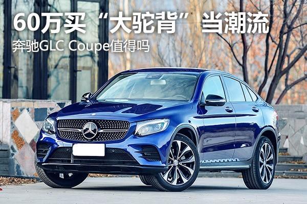 60万买奔驰GLC Coupe值得吗?