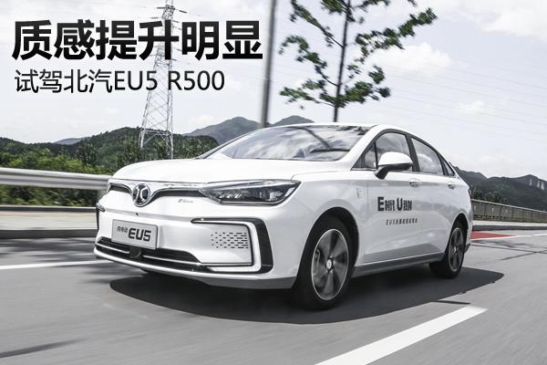 质感提升明显 试驾北汽新能源EU5 R500