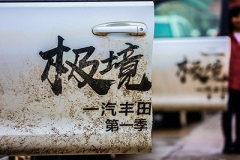 画美时刻 一汽丰田带来最美车景