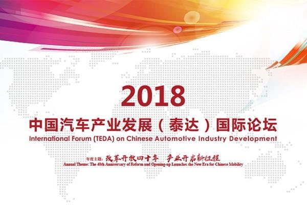 2018年中国汽车产业(泰达)发展论坛