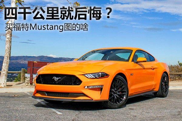 4000公里就后悔 买福特Mustang图的啥?
