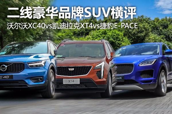 二线豪华品牌该选谁?三款紧凑级SUV综合横评
