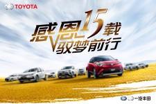 一汽丰田15周年感恩活动
