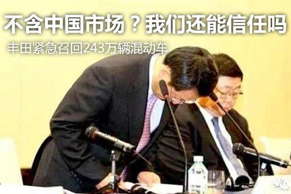 丰田紧急召回243万辆混动车,不含中国市场?我们还能信任吗