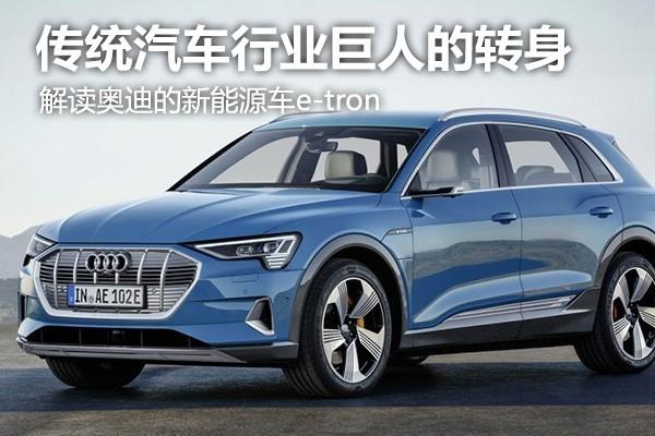 传统汽车行业巨人的转身,解读奥迪的新能源车e-tron