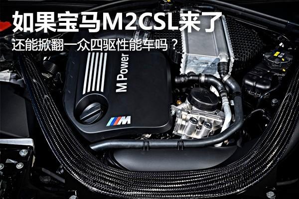 如果宝马M2 CSL来了 还能掀翻一众四驱性能车吗?
