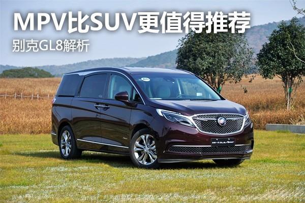 MPV比7座SUV更值得推荐,别克GL8究竟如何?