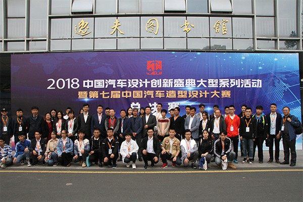 2018中国汽车造型设计大赛顺利进行