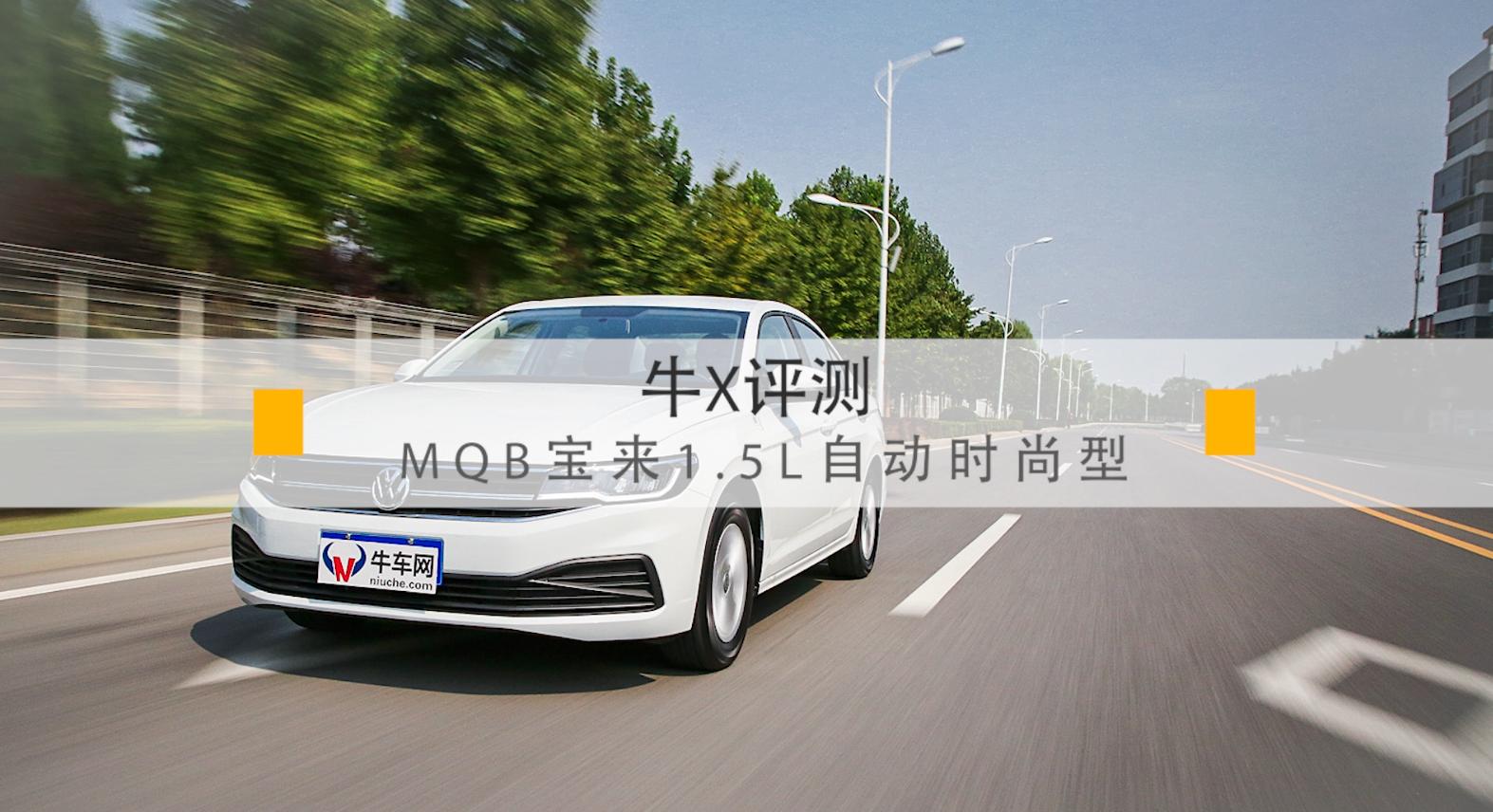 MQB全新一代宝来动态测试