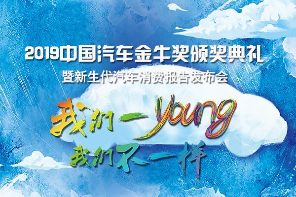 2019中国金牛奖颁奖典礼