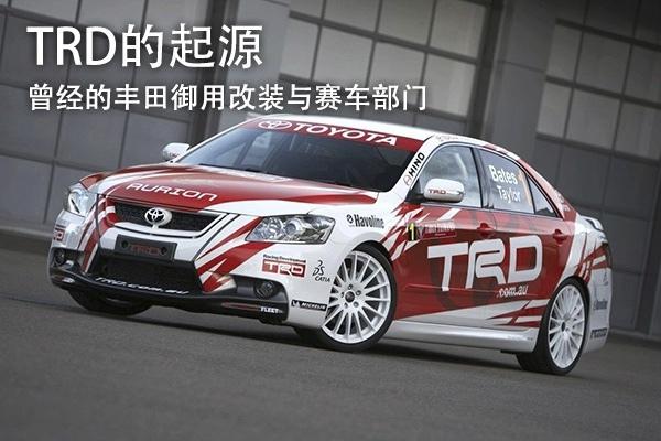 TRD的起源 曾经的丰田御用改装与赛车部门