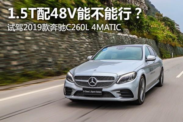 1.5T配48V系统,试驾2019款奔驰C260L 4MATIC