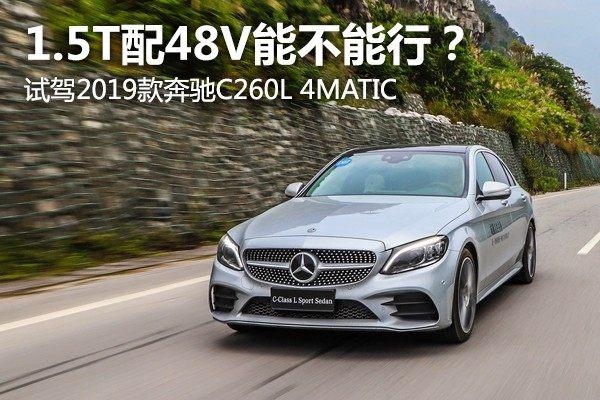 1.5T配48V系统到底能不能行? 试驾2019款奔驰C260L 4MATIC