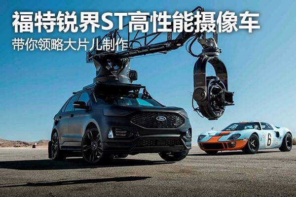 福特锐界ST改装高性能摄像车