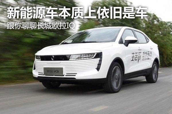 新能源汽车的本质首先应该是台车!聊聊长城欧拉 IQ