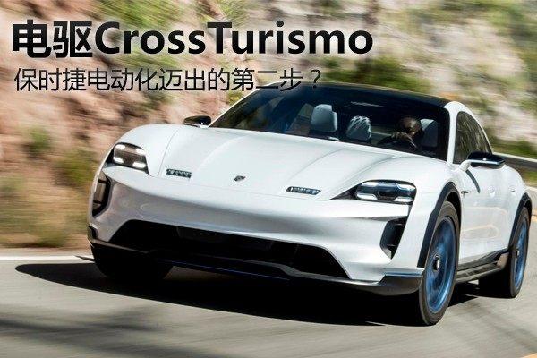 电驱CrossTurismo是保时捷电动化迈出的第二步?