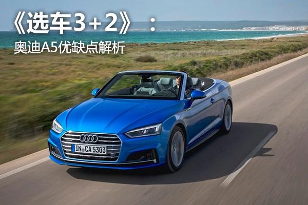 《选车3+2》:不光只是掀背+进口 奥迪A5优缺点解析
