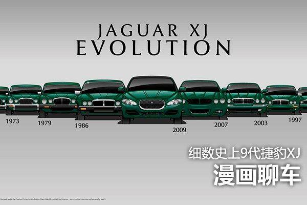 漫画聊车 细数史上9代捷豹XJ