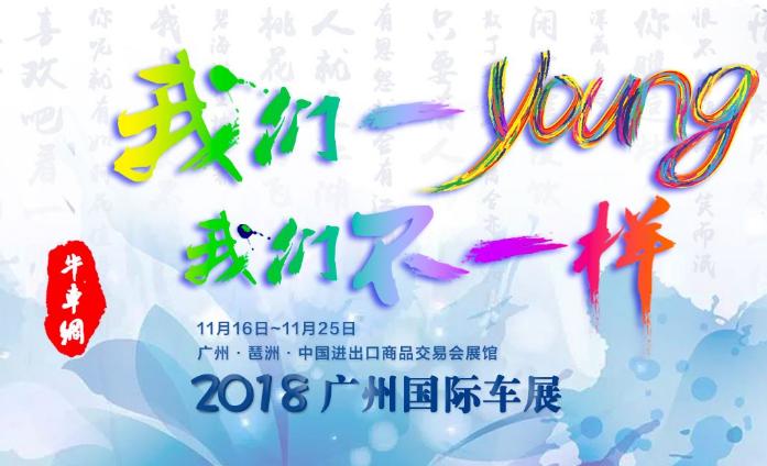 2018广州国际车展-我们一Young,我们不一样!