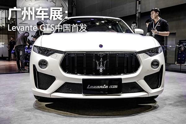 玛莎拉蒂V8家族再添新源, Levante GTS中国首发