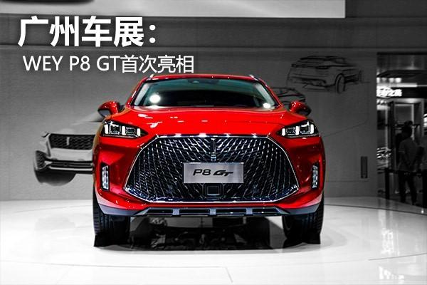 广州车展:衍生车型WEY P8 GT首次亮相