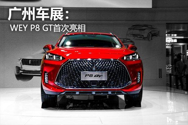 广州车展:衍生车型能否迎来春天?WEY P8 GT首次亮相