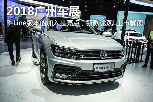 广州车展:R-Line版本的加入是亮点,新款途观L上市解读