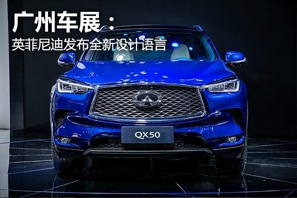 广州车展:英菲尼迪全新设计语言,Q Inspiration亮相