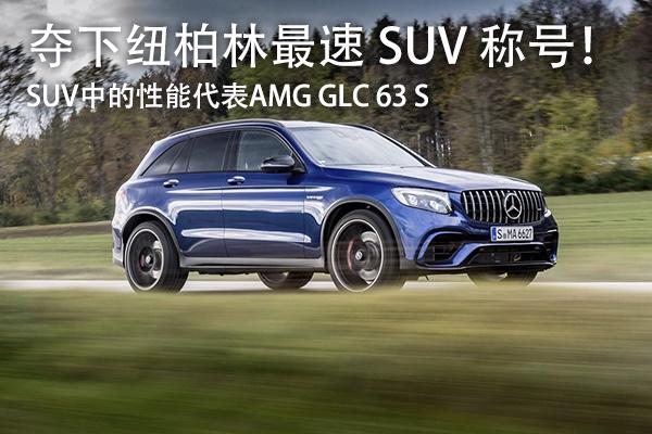 夺下纽柏林最速 SUV 称号!SUV中的性能代表AMG GLC 63 S