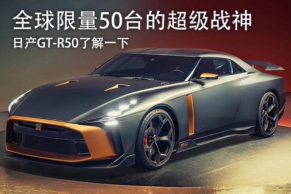 全球限量50台的超级战神 日产GT-R50了解一下