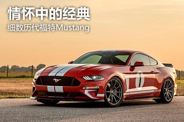 细数历代福特Mustang